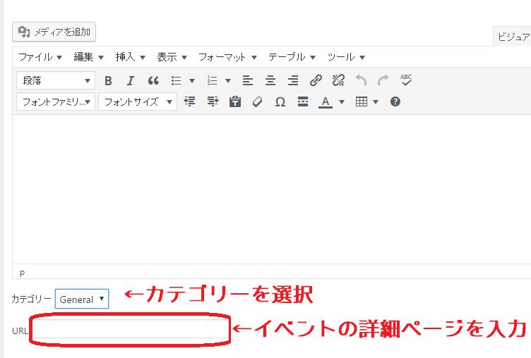 wordpressのプラグインMy Calendarのイベント追加画面