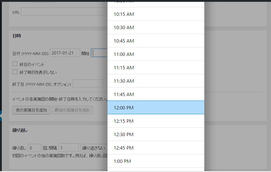 WordpressのMy Calendarのイベント日時設定
