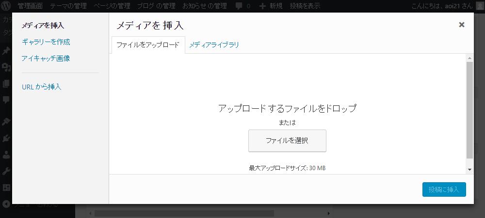 ファイルアップロード