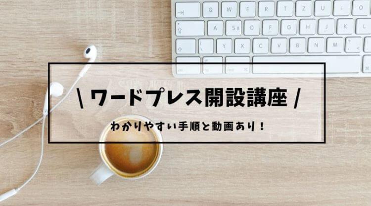 WordPress開設講座