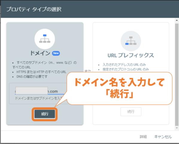 Googleサーチコンソールでドメインプロパティを設定