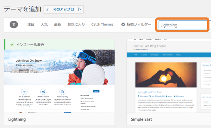 WordPressテーマのインストール画面