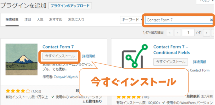 Contact Form7のインストールと有効化