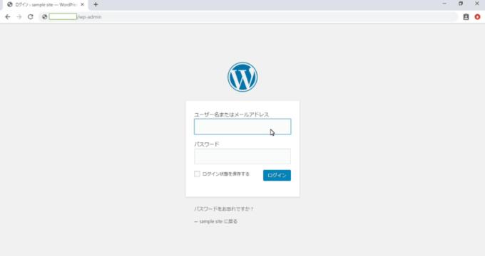 ワードプレスの管理画面にログイン