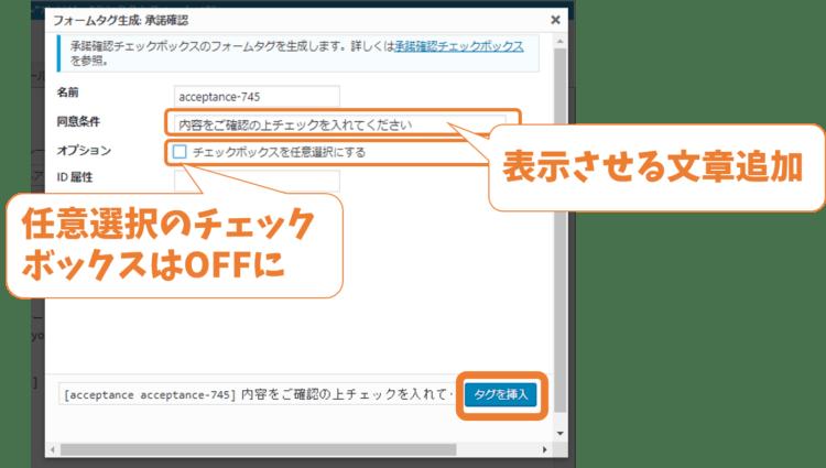 Contact Form7にスパム防止のチェックボックスを設置