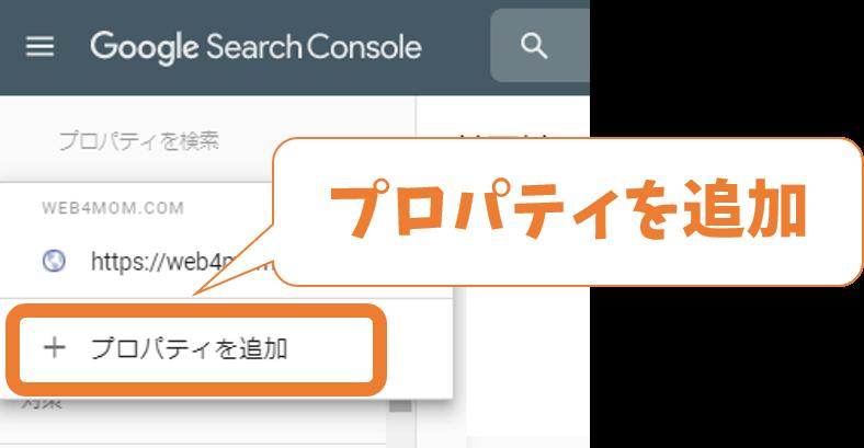 Googleサーチコンソール プロパティを追加