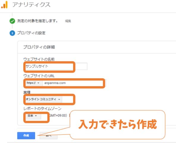 Googleアナリティクス設定画面