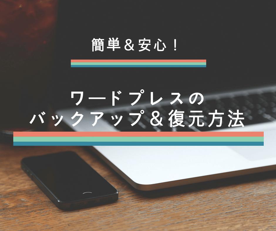 簡単&安心!ワードプレスのバックアップ&復元方法