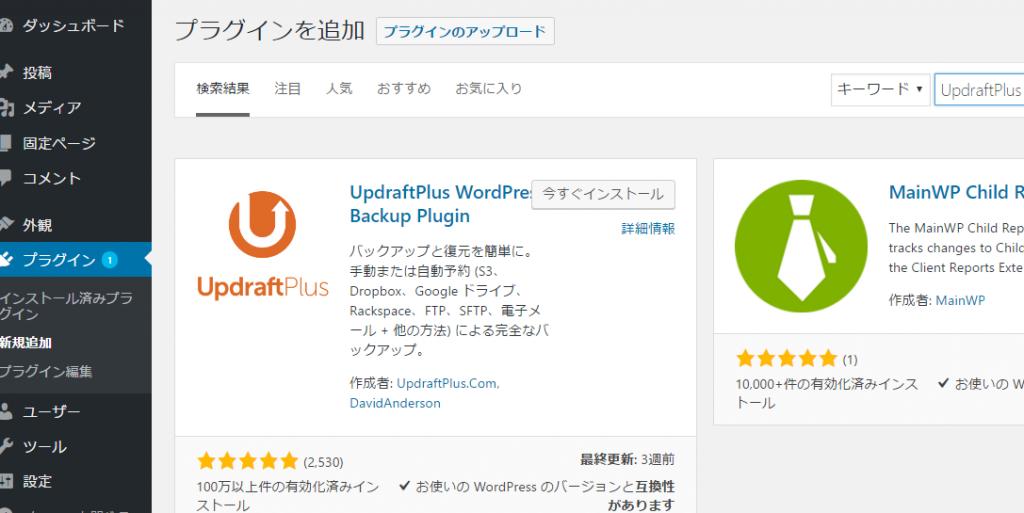 プラグインの新規追加でUpdraftPlusをインストール