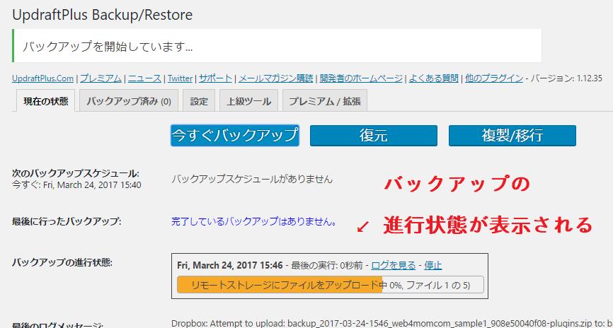 UpdraftPlusバックアップ進行中の画面