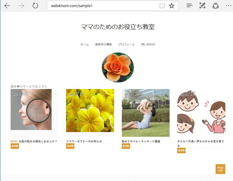 復旧前のブログ画面