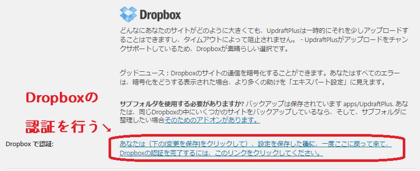 UpdraftPlusで保存先をDropboxに設定する