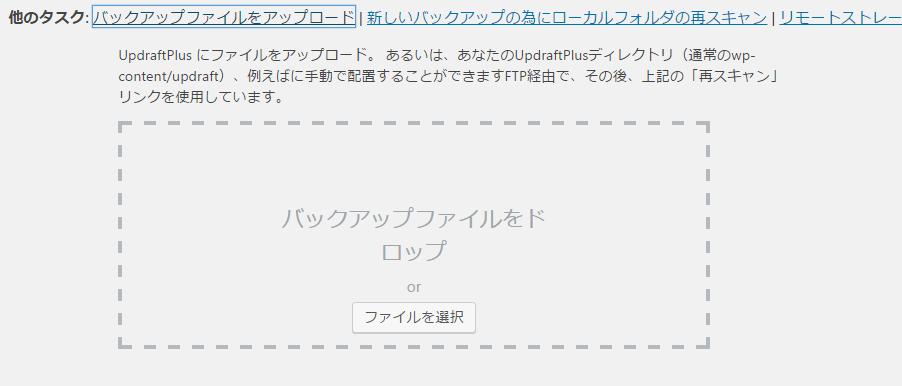 UpdraftPlusバックアップファイルをアップロードする画面