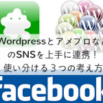 WordpressとアメブロなどのSNSを上手に連携!使い分ける3つの考え方