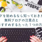 アメブロの始め方より前に知っておくべき注意点!あなたのブログを生かすには?