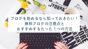ブログを始めるなら絶対おすすめな方法とアメブロの罠