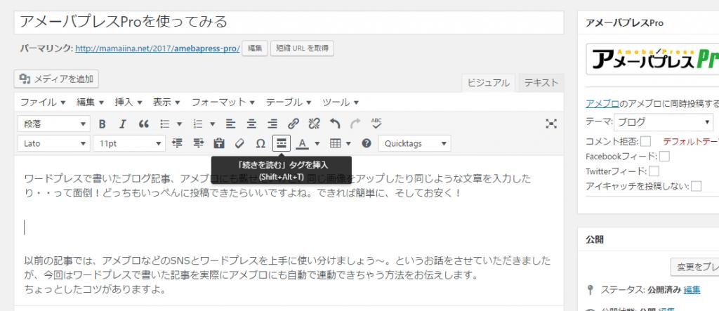 Wordpressとアメブロを簡単に同期・連動するプラグインで「続きを読む」