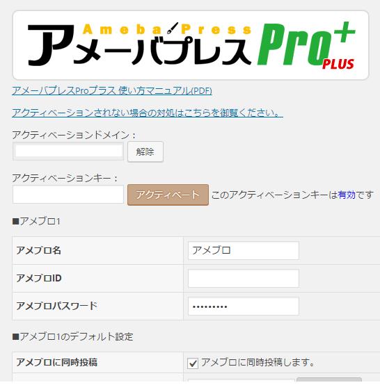 Wordpressとアメブロを簡単に同期・連動するプラグイン