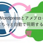Wordpressとアメブロをボタン一つでぽちっと同期する