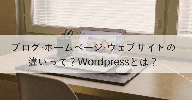 ブログとホームページ、ウェブサイトの違いとは何か?Wordpressとは何か?