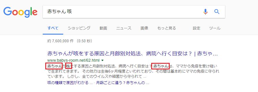 検索結果で概要はタイトルの下に表示される