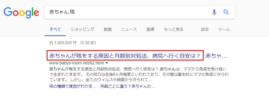 検索結果でタイトルは一行目に表示される