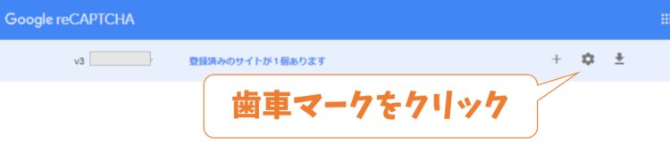 Google reCAPTCHAでサイトキー取得