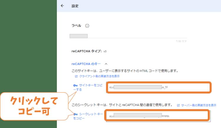 Google reCAPTCHAサイトでサイトキーとシークレットキーをコピー