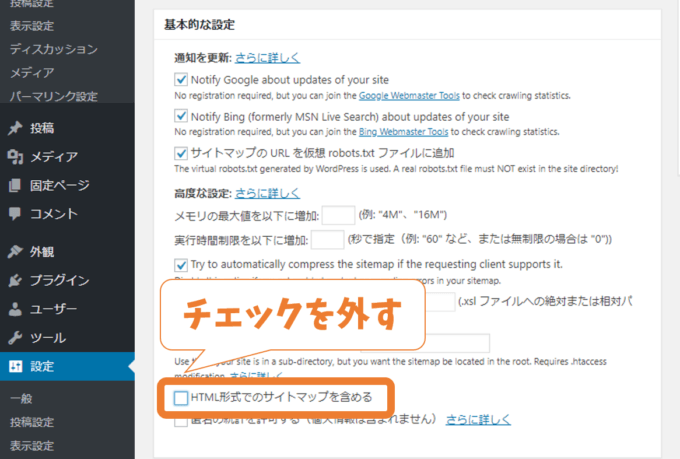 Google XML Sitemapの設定方法