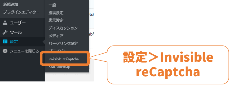 Invisible reCaptcha for WordPressの設定