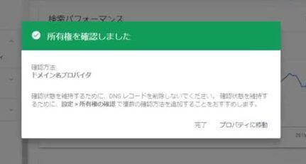 Googleサーチコンソール ドメインプロパティ所有権確認完了