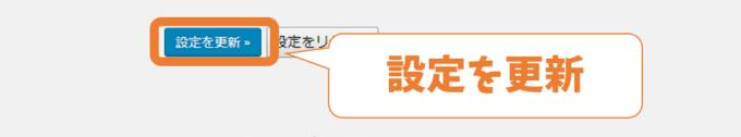 Google XML Sitemapの設定更新