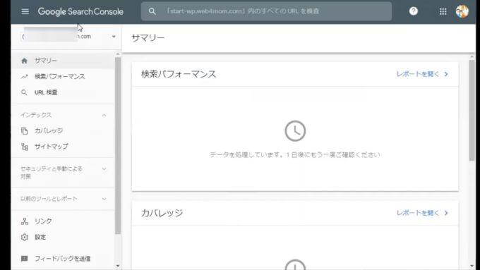 Googleサーチコンソール ドメインプロパティ設定完了