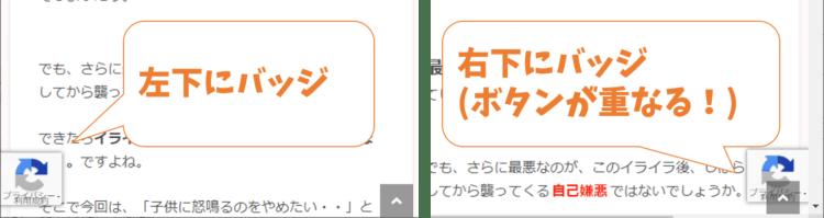 reCAPTCHAのバッジ位置(右下、左下)