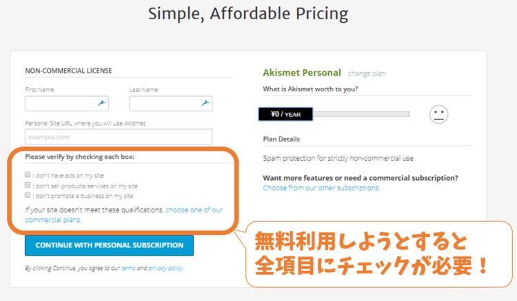 Akismetは無料で商用利用できない