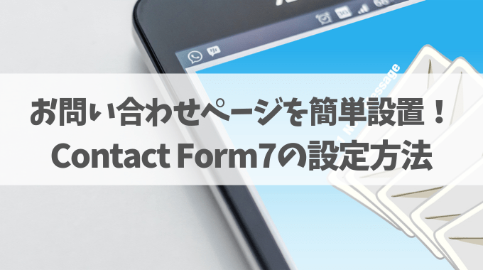 Contact Form7の簡単な設定方法