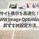 WordPressでサイト高速化!EWWW Image Optimizerのおすすめ設定方法