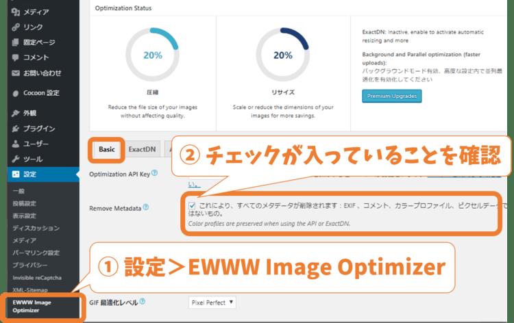 EWWW Basic基本設定