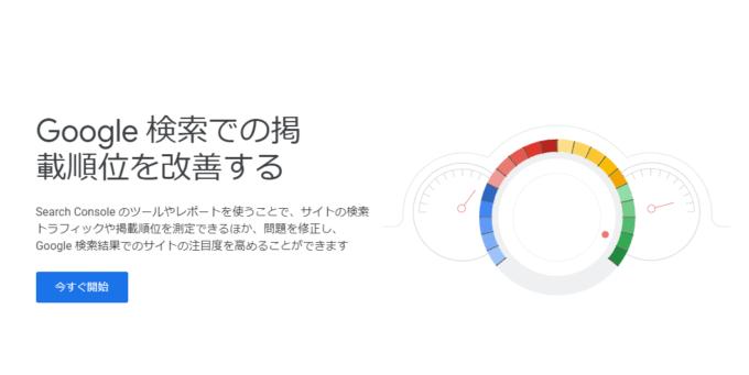 Googleサーチコンソールの初期画面