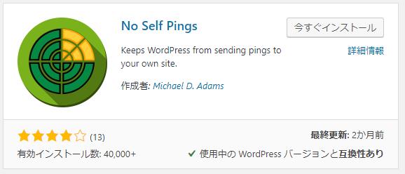 おすすめプラグインNo Self Pings