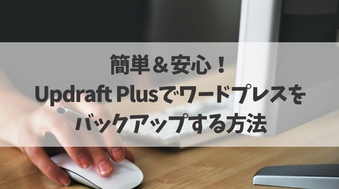 ワードプレスのバックアップが簡単にできるプラグインUpdraft Plus