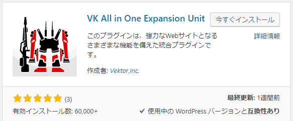 VK Ex Unit