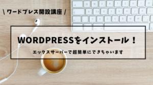 エックスサーバーでのWordPressインストール方法