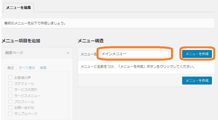 ワードプレス固定ページの作り方