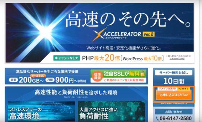 エックスサーバーの申し込み画面