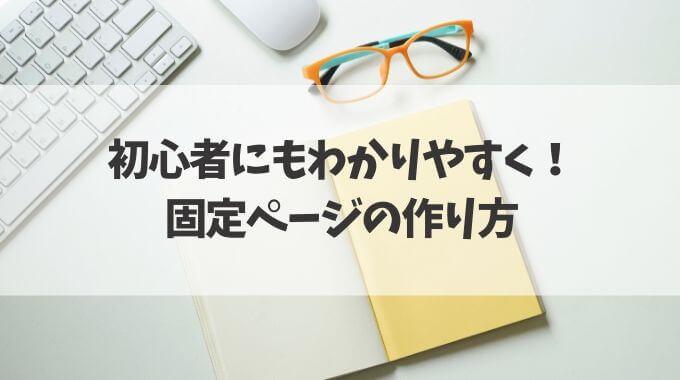 ワードプレス固定ページ作り方