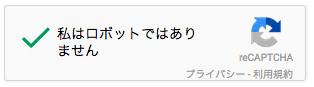 reCAPTCHAv2