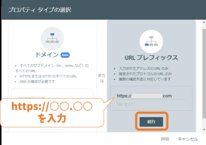 Googleサーチコンソール URLプレフィクスで所有権確認